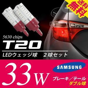 T20 LED テール / ブレーキランプ ウェッジ球 33W 赤 / レッド ダブル球 SAMSUNG|illumi