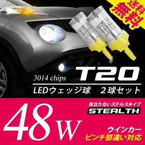 T20 LED ウインカー ピンチ部違い 対応 ウェッジ球 48W 黄 / アンバー ステルス クローム仕様|illumi