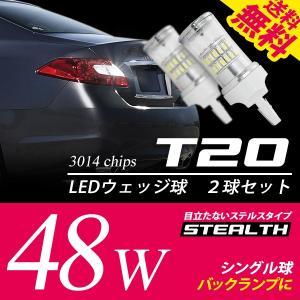 T20 LED バックランプ ウェッジ球 48W 白 / ホワイト シングル球  ステルス/クローム仕様 2球|illumi
