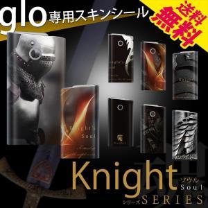グロー スキン シール ナイト 柄 騎士 戦士 グラディエーター glo 電子タバコ 本体 に貼る KNI|illumi