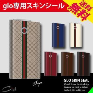 グロー スキン シール 縞 ストライプ 柄 glo 電子タバコ 本体 に貼る STR 送料無料|illumi