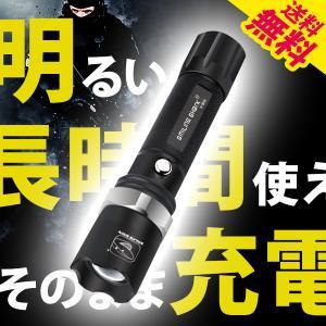 ハンドライト 懐中電灯 LED LEDライト 強力 ハンディライト 防災 小型 携帯 明るい 送料無...