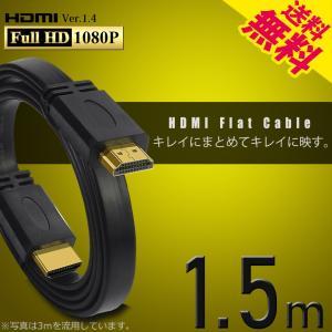 フラットタイプ HDMIケーブル 1.5m 150cm 4K 3D/フルハイビジョン 3D対応 ver.1.4