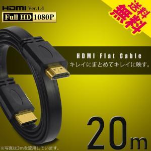 フラットタイプ HDMIケーブル 20m 20メートル 4K 3D/フルハイビジョン 3D対応 ver.1.4
