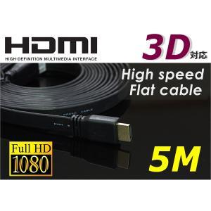 HDMIケーブル 薄型 スリム フラット 5m...の詳細画像1