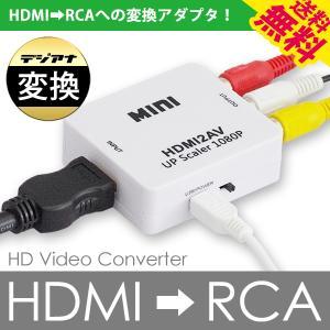 HDMI RCA 変換アダプタ コンポジット ダウンコンバーター デジタル アナログ 発送前 国内検査