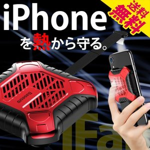 iPhone ゲーム スマホ冷却 冷却器 荒野行動 コンパクト 強力ファン 充電器 吸盤 iFan 送料無料|illumi