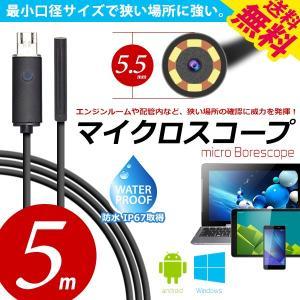 ファイバースコープ 5m マイクロスコープ カメラ 2in1 USB microUSB LEDライト 防水 直径5.5mm アンドロイド android Windows 両対応