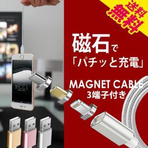 TYPE-C マグネット ケーブル  micro USB iPhone 充電 絡み防止 アルミニウム...