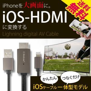 アウトレット HDMI 変換ケーブル iPhone/iPad/iPod 一体型 アルミ 最大1080...