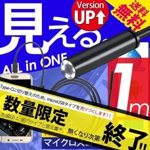 マイクロスコープ ファイバースコープ 1m カメラ 2in1 USB microUSB LEDライト 防水 直径5.5mm アンドロイド android Windows 両対応