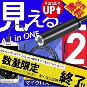 マイクロスコープ ファイバースコープ 2m カメラ 2in1 USB microUSB LEDライト 防水 直径5.5mm アンドロイド android Windows 両対応