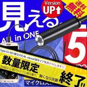 マイクロスコープ ファイバースコープ 5m カメラ 2in1 USB microUSB LEDライト 防水 直径5.5mm アンドロイド android Windows 両対応