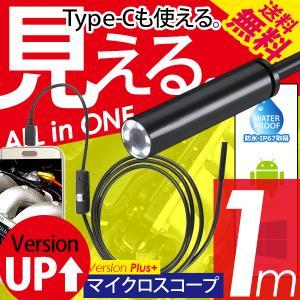 Type-C マイクロスコープ ファイバースコープ 1m カメラ 3in1 USB microUSB LEDライト 防水 直径5.5mm アンドロイド android Windows 両対応