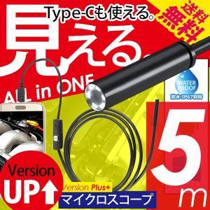 Type-C マイクロスコープ ファイバースコープ 5m カメラ 3in1 USB microUSB LEDライト 防水 直径5.5mm android Windows 両対応 送料無料