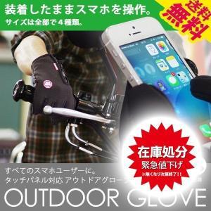 タッチパネル対応 アウトドアグローブ iPhone スマホ バイク 自転車 防寒対策に 送料無料|illumi
