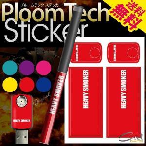 プルームテック シール スキン ヘビースモーカー Ploom Tech 電子タバコ HEA 送料無料|illumi