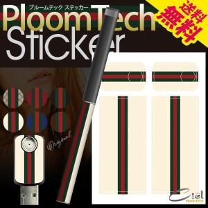プルームテック シール スキン ストライプ柄 Ploom Tech 電子タバコ STR 送料無料|illumi