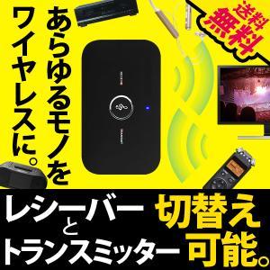 Bluetooth ブルートゥース オーディオ 送信機 受信機 レシーバー トランスミッター 3.5mm端子 iphone android 対応 一台二役 RTカード 送料無料