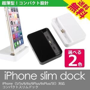iPhone ドック 充電器 充電 スタンド スリム iph...