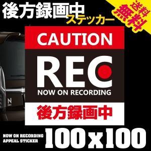 ドライブレコーダー ドラレコ ステッカー 後方録画中 あおり運転防止 シール 防犯 録画 REC ポイント消化|illumi