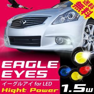 イーグルアイ / ホークアイ 1.5W LED デイライト / スポットライト / フォグランプ  防水|illumi