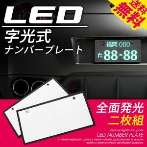 LED 字光式 ナンバープレート 2枚セット 全面発光 普通車 / 軽 12V 送料無料