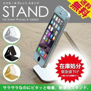 新感覚 スマホスタンド スマートフォン/タブレット iPhone/iPadに スマホホルダー アルミスタンド 送料無料|illumi