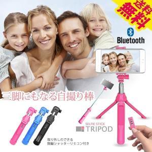 ◆2通りの使い方ができて、持ち運びやすいコンパクトボディの自撮り棒◆  Bluetooth4.1に対...