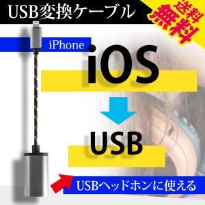 変換ケーブル iOS to USB  iPhone ヘッドホン に使える  音楽 映画 充電 高品質...