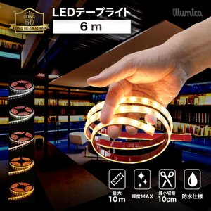 LEDテープ  ロングハイグレード60 6m 100vトランスセット DC24V SMD2835-60 illumica-y