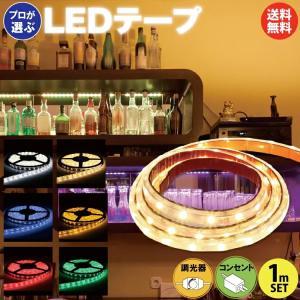 送料無料 LEDテープライト 1m ACアダプター調光器セット illumica-y