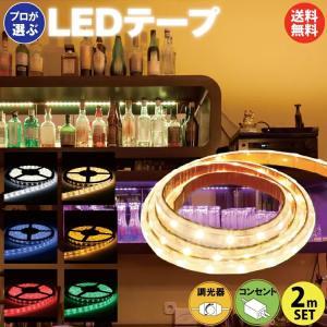 送料無料 LEDテープライト 2m ACアダプター調光器セット illumica-y