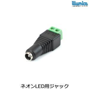 ネオンLED用 DCジャックコネクターメス 変換コネクター|illumica-y