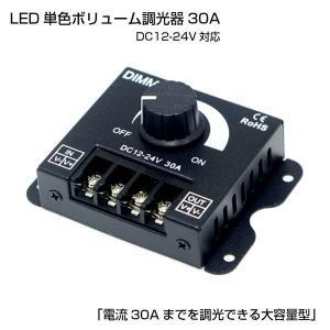 DC調光器 30A|illumica-y