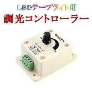 DC調光器 8A ジャック長さ50cm|illumica-y