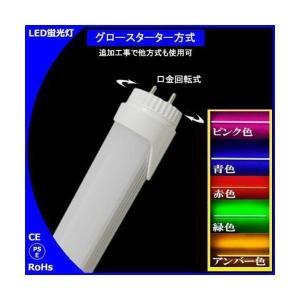 取り寄せ品 LED カラー蛍光灯 40型 青 赤 ピンク 緑 黄 illumica-y