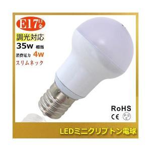 取り寄せ品 LEDミニクリプトン電球 ネックスリムタイプ ゴールド 電球色 昼白色|illumica-y