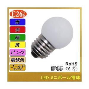 取り寄せ品 LED電球 ミニボールタイプ  1W IP65 フロスト 電球色 青 赤 緑 ピンク 黄 クリア ゴールド|illumica-y