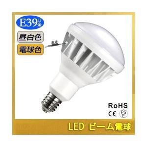 取り寄せ品 LED ビーム 電球 35W E39 防水 IP65|illumica-y