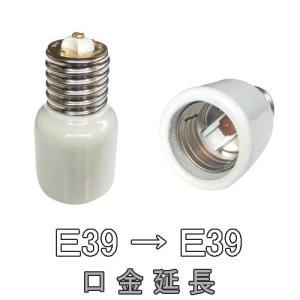取り寄せ品 口金 延長 E39→E39 LED|illumica-y