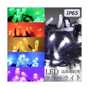 取り寄せ品 ツリーライト 追加連結用 LED イルミネーション プロ 施工 用 illumica-y