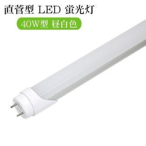 取り寄せ品 LED蛍光灯 40w型 昼白色 22w G13 グロースターター方式 illumica-y