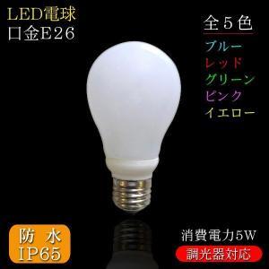 取り寄せ品 LED電球 5W 口金E26  青 赤 ピンク 緑 黄|illumica-y