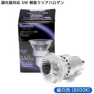 調光対応 LEDハロゲン電球 側面クリアタイプ 100V5W 口金E11 照射角30度 550ルーメン 昼白色(6000K) |illumica-y
