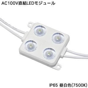 LEDモジュール ホワイト 4灯タイプ|illumica-y