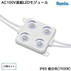 LEDモジュール ホワイト 4灯タイプ 10個セット|illumica-y