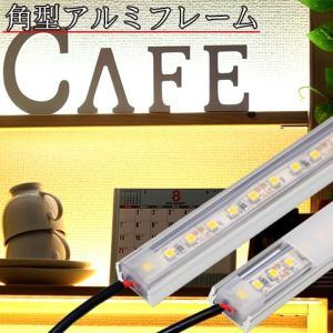 テープライト用 角型アルミフレーム1m クリアカバー・乳白色カバー ※テープライト別売|illumica-y