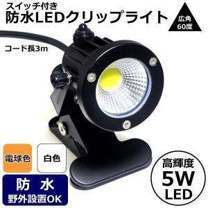 防雨型 LEDクリップライト スイッチ付き 5W (40W相当) 白色・電球色|illumica-y