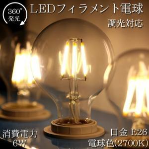 360度発光 LEDボール電球 調光対応 100V6W 口金E26  IT-G80L27-D  保証1年 電球色(2700K)|illumica-y